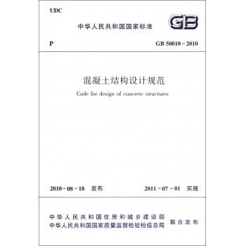 混凝土结构设计规范(GB50010-2010)/中华人民共和国国家标准