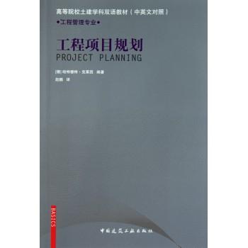 工程项目规划(工程管理专业中英文对照高等院校土建学科双语教材)