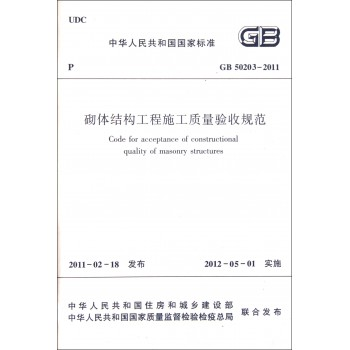 砌体结构工程施工质量验收规范(GB50203-2011)/中华人民共和国**标准