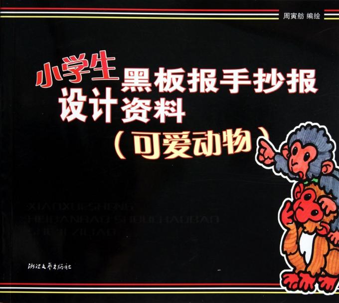 可爱的大熊猫电子板报