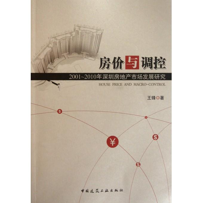 房价与调控(2001-2010年深圳房地产市场发展研究)
