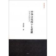 中华文化四十七堂课(从北大到台大)/余秋雨书系
