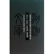 海东札记台湾杂记巡台退思录台海思痛录(精)/湖湘文库