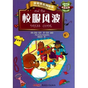 校服风波/贝贝熊系列丛书