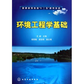 环境工程学基础(普通高等教育十二五规划教材)