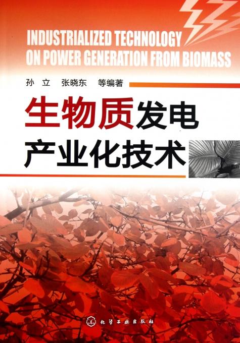 生物质发电产业化技术