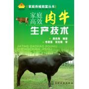 家庭高效肉牛生产技术/家庭养殖致富丛书