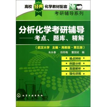 分析化学考研辅导--考点题库精解(高教版第5版)/高校经典化学教材配套考研辅导系列