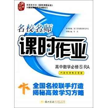 高中数学(必修5RA)/名校名师课时作业