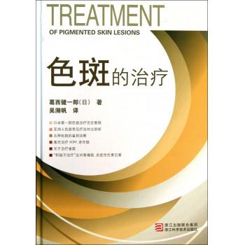 色斑的治疗(精)