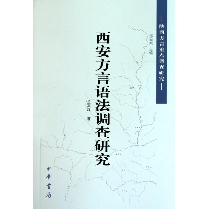 西安方言语法调查研究/陕西方言重点调查研究