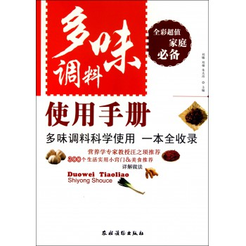 多味调料使用手册(全彩超值家庭必备)