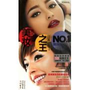 VCD美妆之王NO.1(8碟装)