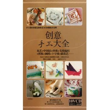 VCD创意手工大全(10碟装)