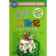 非洲历险记(数学历险故事典藏版)/中国科普名家名作
