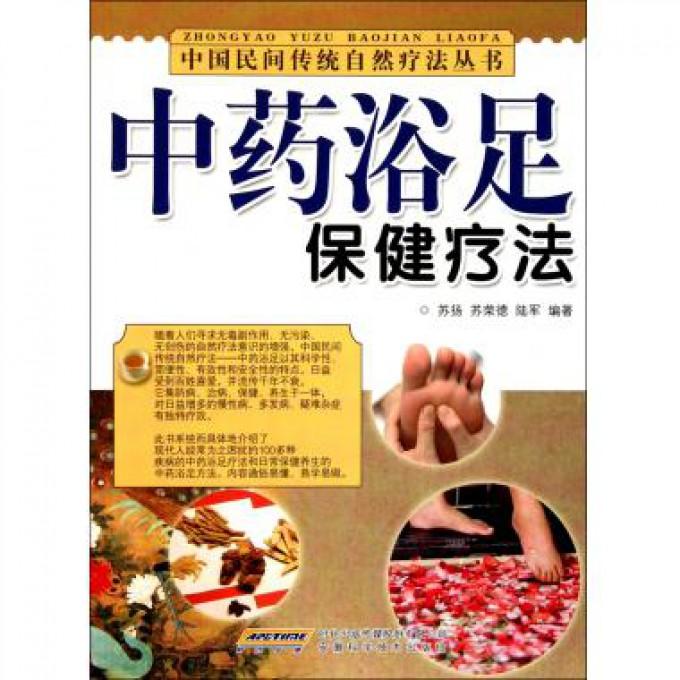 中国民间中医自然疗法_《图解刮痧保健疗法中国民间传统自然疗法丛