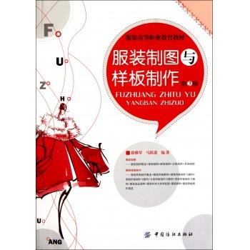 服装制图与样板制作(第3版服装高等职业教育教材)