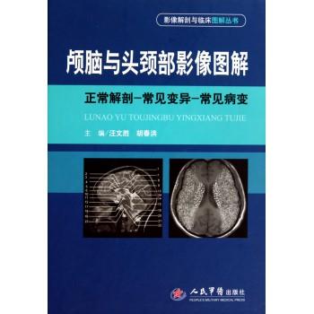 颅脑与头颈部影像图解(正常解剖常见变异常见病变)(精)/影像解剖与临床图解丛书