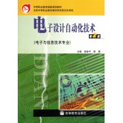 电子设计自动化技术(电子与信息技术专业第2版中等职业教育国家规划教材)