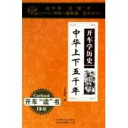 CD开车学历史<中华上下五千年>(16碟装)