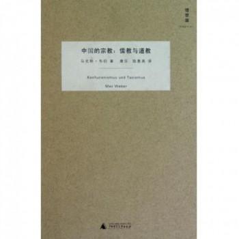 中国的宗教--儒教与道教(精)