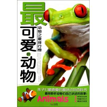 *可爱的动物/动物之*排行榜