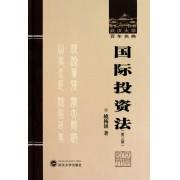 国际投资法(第3版)(精)/武汉大学百年名典