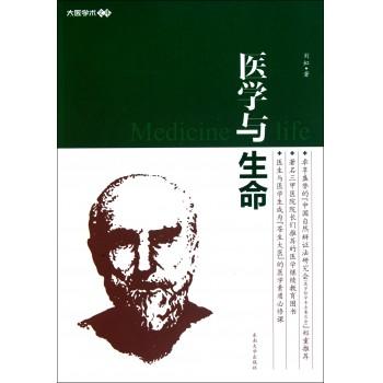 医学与生命/大医学术文库