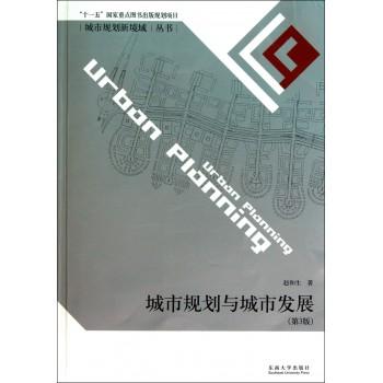 城市规划与城市发展(第3版)/城市规划新境域丛书