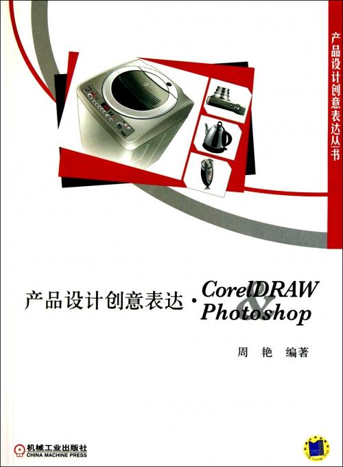 产品设计创意表达(CorelDRAW Photoshop)/产品设计创意表达丛书