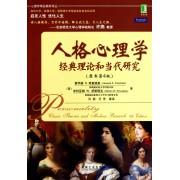 人格心理学(经典理论和当代研究原书第4版)