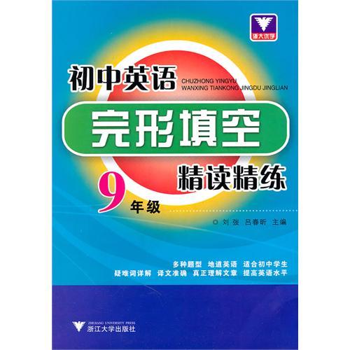 初中英语完形填空精读精练(9年级)