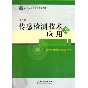 传感检测技术及应用(第2版21世纪高等学校规划教材)