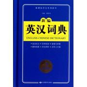 新编英汉词典(精)