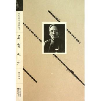 美育人生/现代文化名人自传丛书