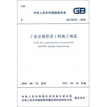 工业金属管道工程施工规范(GB50235-2010)/中华人民共和国国家标准