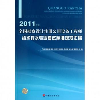 全国勘察设计注册公用设备工程师给水排水专业考试标准规范汇编(2011年版)