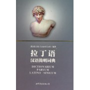 拉丁语汉语简明词典(精)