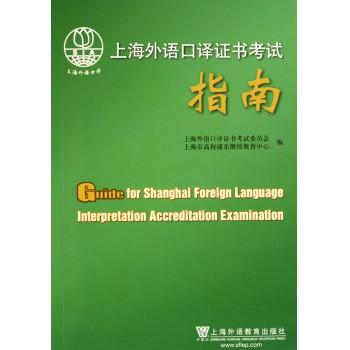 上海外语口译证书考试指南(附光盘)