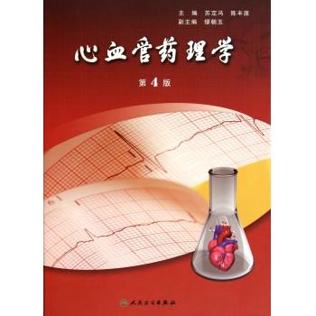 心血管药理学(第4版)(精)