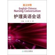 英汉对照护理英语会话
