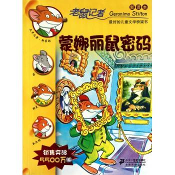 蒙娜丽鼠密码(新译本)/老鼠记者