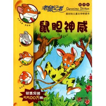 鼠胆神威(新译本)/老鼠记者