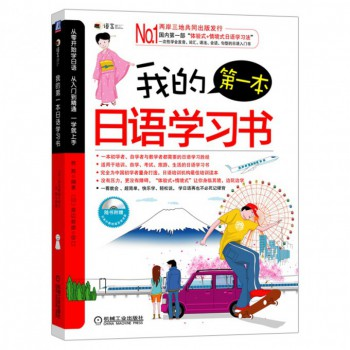 我的**本日语学习书(附光盘)