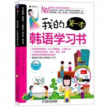 我的**本韩语学习书(附光盘)