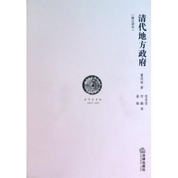 清代地方政府(修订译本)/法学家书坊