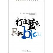打造蓝色/法国当代经典戏剧名作系列