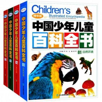 中国少年儿童百科全书(附光盘精华版共4册)(精)