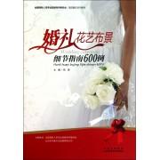 婚礼花艺布景细节指南600例