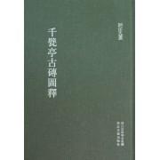 千甓亭古砖图释(精)/浙江文丛
